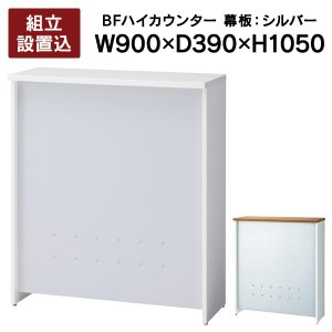 組立設置付き 受付 ハイカウンター W900mm 天板2色 BF-09H  幕板シルバー BF-09H W4/M4 受付カウンター スリム|garage-murabi