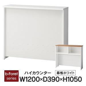 組立設置付き 受付 ハイカウンター W1200mm 天板2色 幕板ホワイト色 BF-12H 受付カウンター スリム|garage-murabi