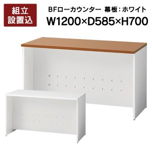 組立設置付き 受付 ローカウンター H700・W1200mm BF-12L W1/W4 T2/W4 天板2色 幕板ホワイト 受付カウンター スリム|garage-murabi