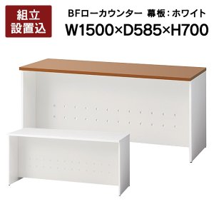 組立設置付き 事務所受付 ローカウンター 幕板ホワイト色 1500mm 天板2色 BF-15L W1/W4 T2/W4|garage-murabi