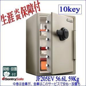 【送料・設置費含む】10キー式 セントリー耐火 金庫 JF205EV 56.6L 56kg SB5560 強力後継機 家庭用金庫 一戸建て2階上も。 火災保障付 Sentry|garage-murabi