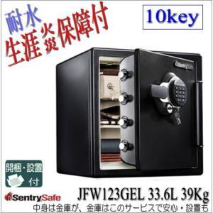 【送料・設置費含む】耐火耐水・テンキー式 セントリーJFW123GEL 33.6L 39kg 家庭用金庫一戸 建て2階上も。火災保障付 Sentry|garage-murabi
