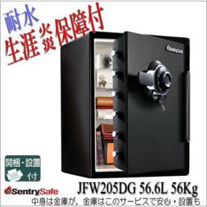 【送料・設置費含む】一戸建て2階上も。 耐水・◆ダイヤル式 セントリー耐火金庫 JFW205DG 56.6L 56kg 家庭用金庫火災保障付 Sentry|garage-murabi