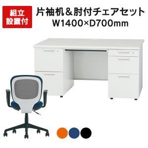 両袖スチールデスクと肘付高級国産チェアセット 組立設置付 日本製 両袖机 PLUS 1400*700 JS-147D-32 JSシリーズ ホワイト|garage-murabi