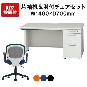 片袖スチールデスク メッシュ肘付チェアセット 組立設置付 日本製 片袖机 PLUS 1400*700 ホワイト JS-147D|garage-murabi