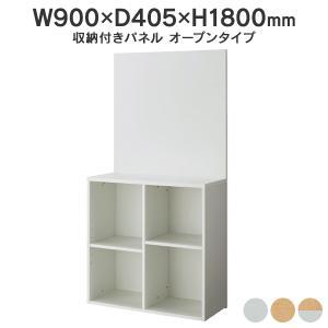 収納付きパネル オープン 組立設置付 JVI-0011 パネルパーテーション 収納庫パーティション デザイン|garage-murabi