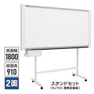 Kシリーズ 1800・2面仕様 ワイドタイプ 即納・法人後払いも!K-10W-ST コピーボード電子黒板  設置・稼働Tまで|garage-murabi
