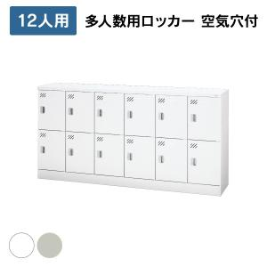 納期約2W S錠PLUS 12人用スチールロッカー6列2段 ホワイト色も 【設置・送料無料】 KL-L62K|garage-murabi
