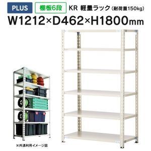 軽量ラック ボルトレススチール棚 5段収納棚 耐荷重150Kg H1800×W1200×D450 mm ライトグレー  KR1812-45 LG M848474|garage-murabi
