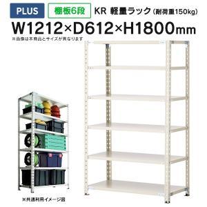 スチールラック 軽量ラック 5段スチール棚 耐荷重150Kg H1800×W1200×D600 mm KR1812-60 LG M848483|garage-murabi
