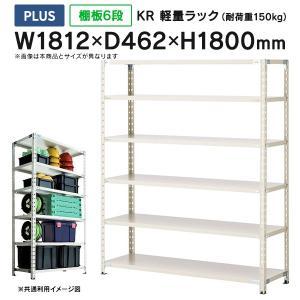 軽量ラック スチール棚 5段ボルトレス 収納棚 H1800×W1800×D450 mm  KR1818-45  LG M848518|garage-murabi