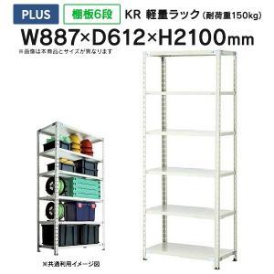 シェルビング KR軽量ラック 5段 ボルトレス スチールラック 耐荷重150Kg H2100×W 900×D600 mm 収納ラック KR2109-60  LG M848591 |garage-murabi