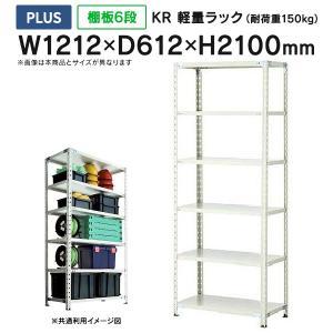 シェルビング KR軽量ラック 5段 ボルトレス スチールラック 耐荷重150Kg H2100×W1200×D600 mm KR2112-60  LG M848616|garage-murabi