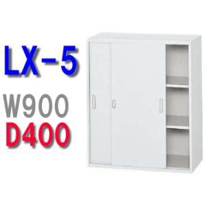 D400 リンクス LX-5 上置き 引違い保管庫 L5−A105S W900・H1050 安心設置までサービス|garage-murabi