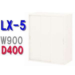 D400 リンクス 3枚引違い保管庫 ホワイトL5−A105SS W4 W900・D400・H1050 安心設置までサービス garage-murabi