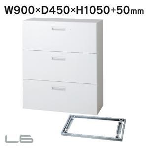 4366c64f9c スチール保管庫 プラス ラテラル保管庫3段 下置きベース付 L6-105H-3 W4 W900・D450・H1050+50 安心設置までサービス  エルロク
