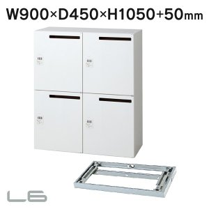 PLUSNew ホワイト メールボックス・ 配線ベース付で ダイヤル式 パーソナルロッカー 4人用 L6シリーズ L6-105L-4MD W900・D450 安心設置まで garage-murabi