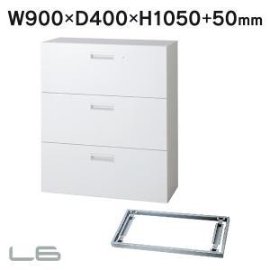 お勧め D400 スチール保管庫 下置き用 ラテラルキャビネット B4 3段ベース付 L6-A105H-3 ホワイト W900・H1100 安心設置までサービス garage-murabi
