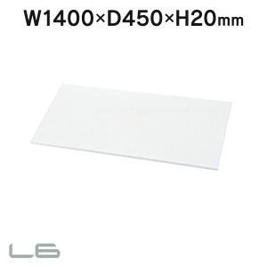 PLUS パーソナルロッカー 汎用天板 L6-J140T システムロッカーホワイト W1400・D450mm garage-murabi