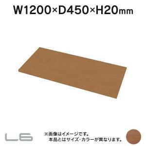 PLUS パーソナルロッカー用 汎用天板 L6-L120T 受付カウンターに ミディアムウッド W1200・D450mm garage-murabi