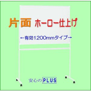 ホーローホワイトボード1200片面丈夫キャスター付 WB-S340H PLUS  イレーザー付M9922-705|garage-murabi