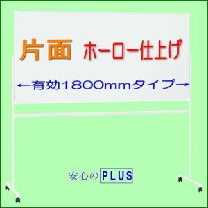 ホーローホワイトボード1800片面丈夫キャスター付WB-S360H PLUS イレーザー付 M9922-723|garage-murabi