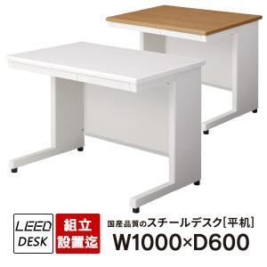 プラス 送料無料・組立設置迄 ホワイトデスク 平机 1000×600デスク PLUS L字脚 LEED(引出し付)|garage-murabi
