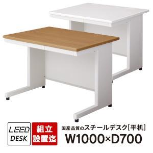 オフィスデスク プラス 送料無料・組立設置迄 ホワイトデスク 平机 1000×700デスク PLUS L字脚 LEED(引出し付) 事務机 日本製 LE-107H|garage-murabi