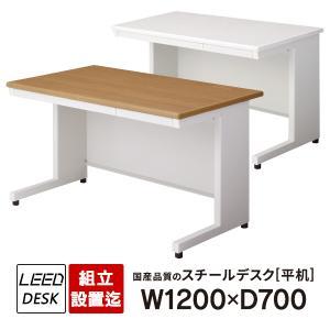 オフィス (デスク 机) プラス 送料無料・組立設置迄 ホワイトデスク 平机 1200×700デスク PLUS L字脚 写真は利用イメージ 事務机 日本製 LE-127H|garage-murabi