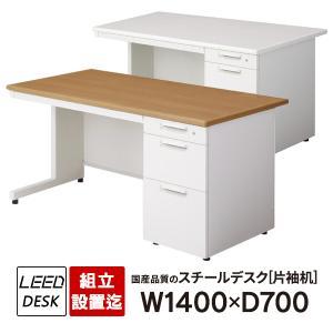 オフィスデスク プラスNew送料無料・組立設置迄 ホワイトデスク 1400×700 片袖机 L字脚 LEED 事務机 日本製 PLUS LE-147D-3|garage-murabi