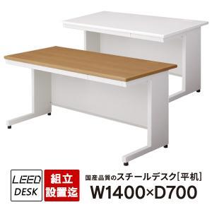 オフィスデスク プラス 送料無料・組立設置迄 ホワイトデスク 平机 1400×700デスク PLUS L字脚(引出し付) 事務机 日本製 LE-147H|garage-murabi