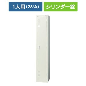 □PLUSスチールロッカー 1人用 【送料 設置 無料】 法人後払い可北海道もLK-12S|garage-murabi