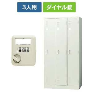 PLUSスチールロッカーLK-32Dダイヤル錠 ロッカー 3人用ロッカー 851181|garage-murabi