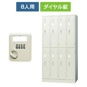 PLUSスチールロッカーLK-422D ダイヤル錠 【送料 設置 無料】 法人後払い可4列2段 851190 garage-murabi