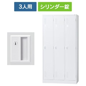 PLUS ホワイト スチールロッカー ロッカー 3人用ロッカー LK2-32S 52260|garage-murabi