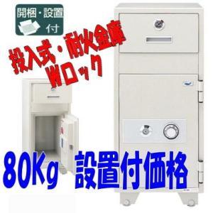 安心・設置まで/ 投入式耐火金庫 【設置迄無料】80kg エーコー 夜間金庫・ PD-20PP  PD-20 即納目標 |garage-murabi
