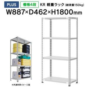 KR-1084-4 LG スチールラック棚 耐荷重150Kg 3段 H1800×W900×D450mm  軽量ラック/シェルビング  KR-1084-4|garage-murabi