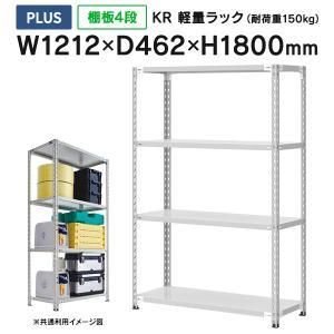 スチールラック棚 耐荷重150Kg 3段 H1800×W1200×D450mm  軽量ラック/シェルビング  KR-1124-4 M582148