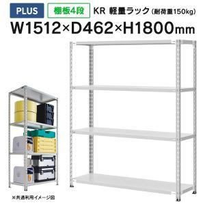 軽量ラック 棚耐荷重150Kg 3段 H1800×W1500×D450mm スチール棚 シェルビング  KR-1154-4 M583341|garage-murabi