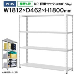 軽量ラック 棚 耐荷重150Kg 3段 H1800×W1800×D450mm スチール棚 シェルビング KR-1184-4|garage-murabi