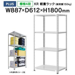 KR軽量ラック 収納棚 耐荷重150Kg 3段 H1800×W900×D600mm ライトグレー  KR-1086-4 LG|garage-murabi