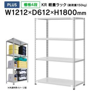KR軽量ラック 収納棚 耐荷重150Kg 3段 H1800×W1200×D600mm スチール棚 シェルビング  KR-1126-4 LG M586693|garage-murabi