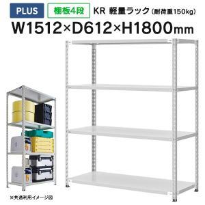スチール棚 KR軽量ラック 収納棚 耐荷重150Kg 3段 H1800×W1500×D600mm シェルビング  KR-1156-4 LG M587181|garage-murabi