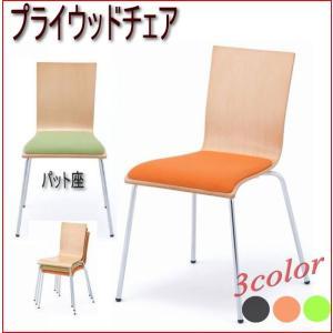 お洒落な椅子 ダイニングチェア 木製 プライウッド チェア グリーン/オレンジ RFC-FPGN RFC-FPOR|garage-murabi