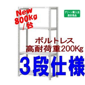 品薄:中軽量ラック耐荷重200Kg/1枚 3段 棚板4枚 H1800×W900×D450mm スチール棚 シェルビング M4689563 garage-murabi