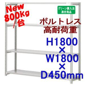 中軽量ラック耐荷重200Kg/1枚 3段 棚板4枚 H1800×W1800×D450mm スチール棚 シェルビング  送料無料|garage-murabi
