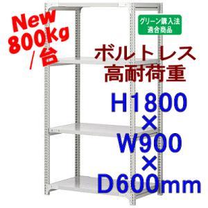 中軽量ラック耐荷重200Kg/1枚 3段 棚板4枚 H1800×W900×D600mm スチール棚 シェルビング  M4689607 garage-murabi