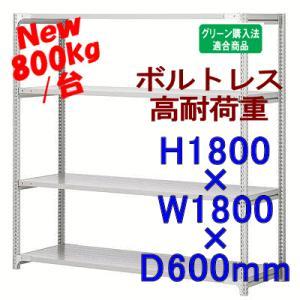 中軽量ラック耐荷重200Kg/1枚 3段 棚板4枚 H1800×W1800×D600mm スチール棚 シェルビング  M4689572 garage-murabi