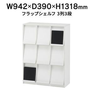 ディスプレイラック マガジンラック フラップシェルフ 書棚 本棚 収納 ブックシェルフ 3段3列 RFFLPS-33W ホワイトおしゃれ|garage-murabi