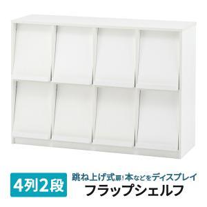 ディスプレイラック マガジンラック フラップシェルフ 書棚 本棚 収納 ブックシェルフ 2段4列 RFFLPS-42W ホワイト おしゃれ|garage-murabi